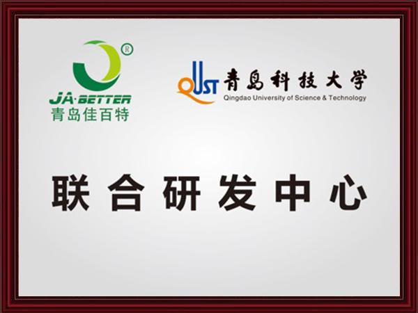 青岛科技大学联合研发中心