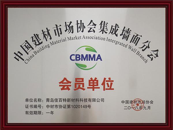 中国建材市场协会集成墙面协会