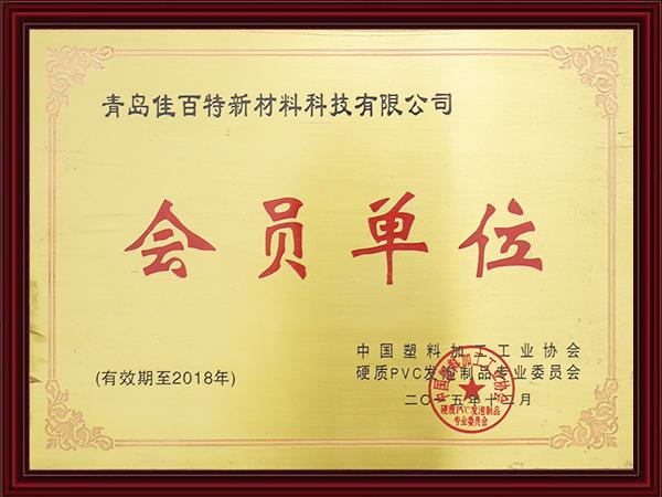 中国塑料加工工业协会-会员单位