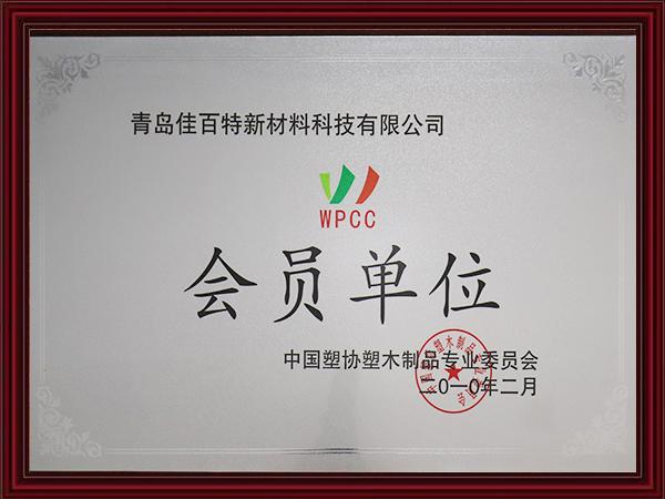 中国塑协塑木制品专业委员会会员单位