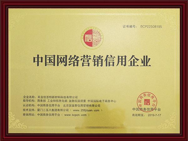 中国网络营销信用单位