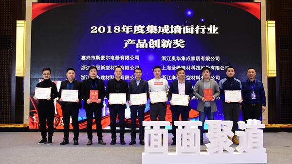 佳百特参加2019年中国集成墙面行业峰会