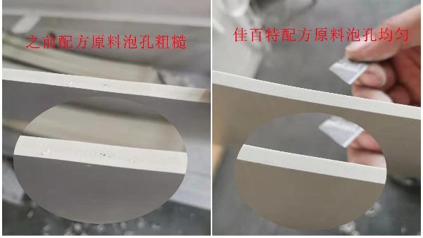 佳百特工程师给客户解决PVC发泡板横切面泡孔问题