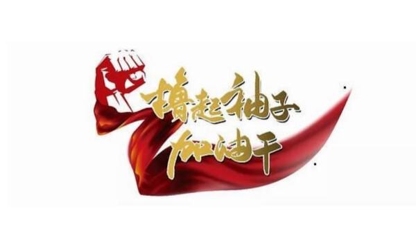 同心合力,一站到底!青岛佳百特2021年第一季度销售表彰仪式圆满召开