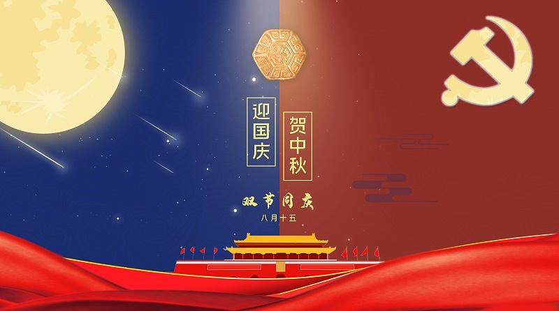 摄图网_401792895_国庆中秋共度佳节(非企业商用)