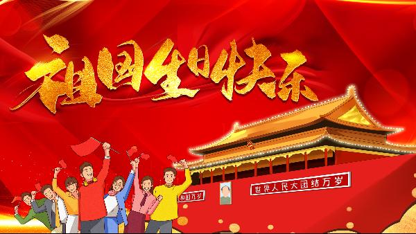 一路同行,感谢有你,钙锌稳定剂生产厂家祝您十一中秋节日快乐!