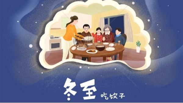 冬至快乐!青岛佳百特冬至日包饺子活动