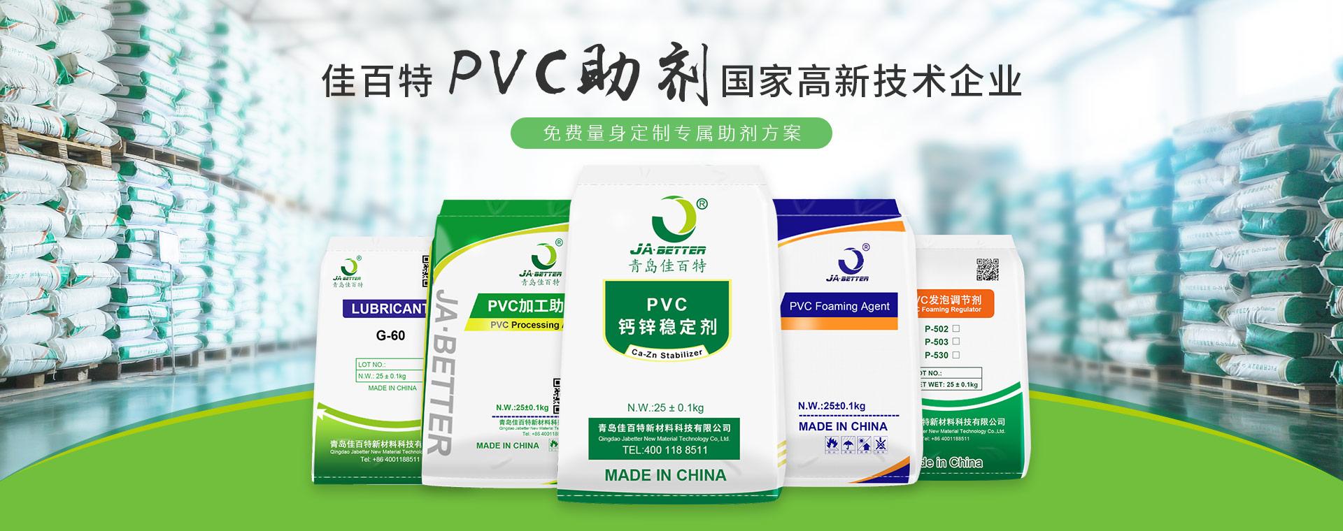 佳百特PVC助剂国家高新技术企业