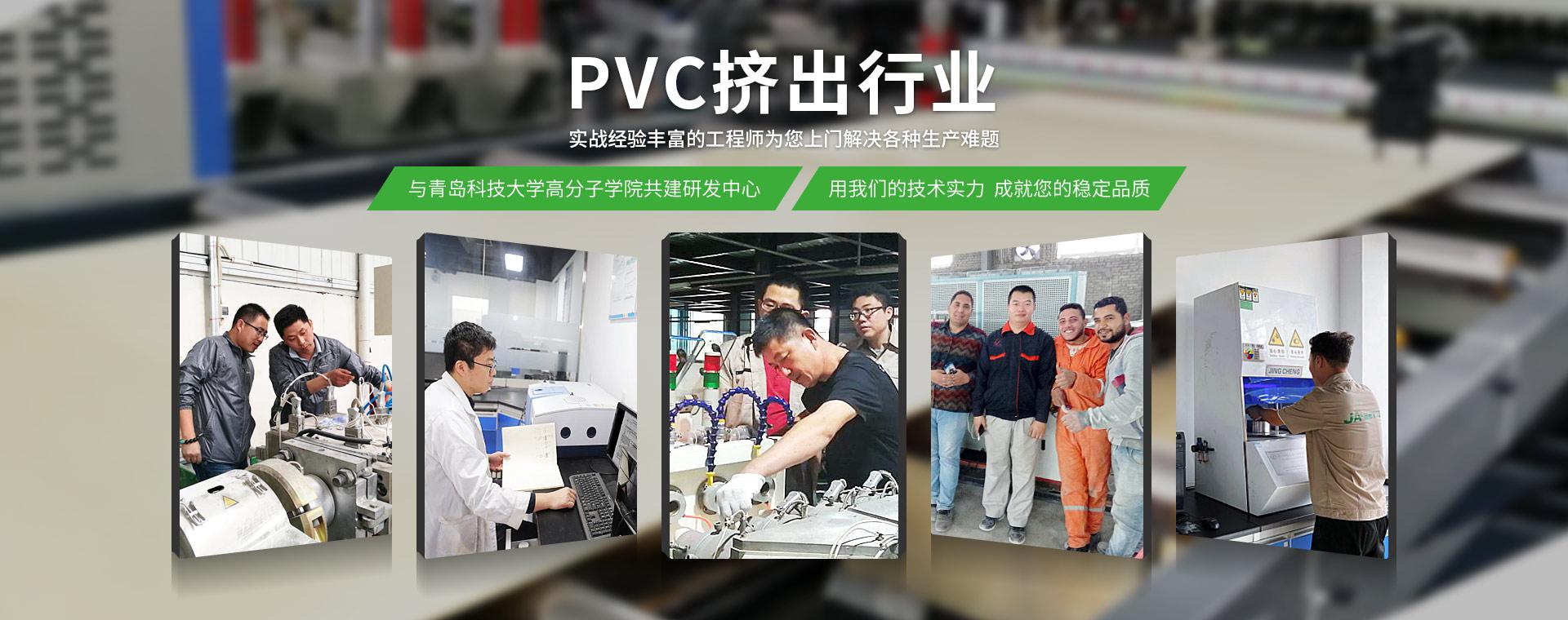 PVC生产,我们上门服务