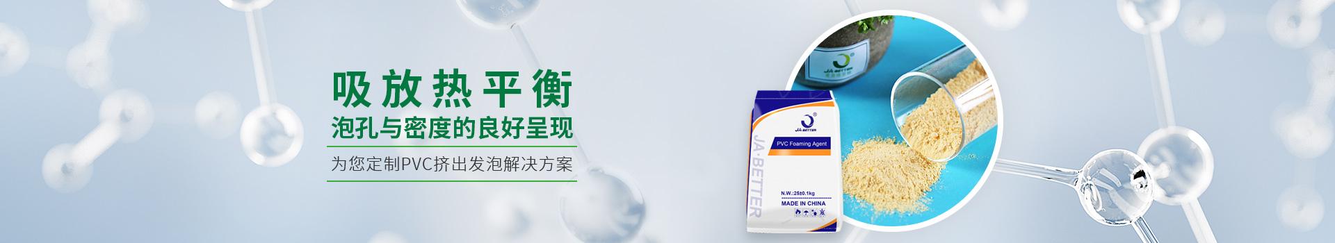 PVC发泡剂