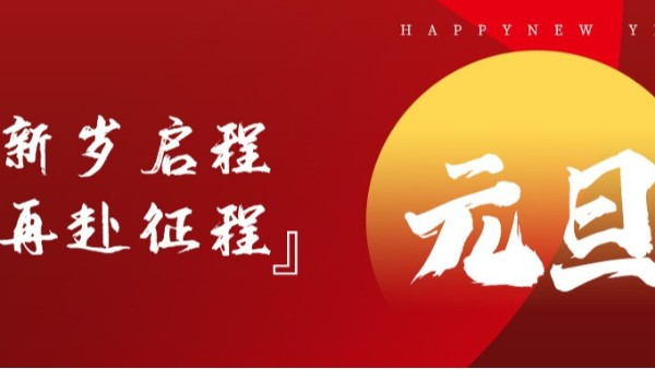 青岛佳百特祝大家新年伊始,元旦快乐!